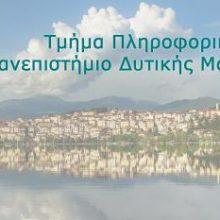 Πανεπιστήμιο  Δυτικής Μακεδονίας: Γιατί κάποιος να διαλέξει το Τμήμα Πληροφορικής στην Καστοριά