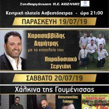 Πολιτιστικές εκδηλώσεις 19 και 20 Ιουλίου στην Aσβεστόπετρα Εορδαίας