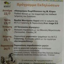 """Πρόγραμμα εκδηλώσεων """"Γαλατινιώτικα 2019"""""""