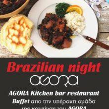 Brazilian night στο AGORA στην Κοζάνη, την Πέμπτη 18 Ιουλίου