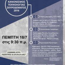 Eνημερωτική ημερίδα, σήμερα Πέμπτη 18 Ιουλίου, στο αμφιθέατρο «Κωνσταντίνος Καραμανλής» του Διοικητηρίου της Αποκεντρωμένης Διοίκησης Ηπείρου-Δυτικής Μακεδονίας