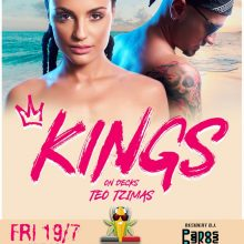 Oι «Kings» την Παρασκευή 19/7 στο Campo Paradiso στα Σέρβια