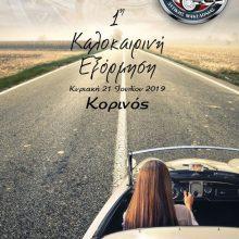 1η Καλοκαιρινή Εξόρμηση, την Κυριακή 21/7, για τους φίλους κλασικού αυτοκινήτου Δ. Μακεδονίας