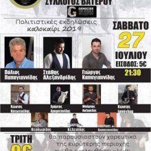 Καλοκαιρινές εκδηλώσεις πολιτιστικού συλλόγου Βατερού Κοζάνης