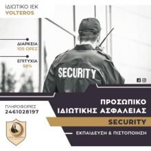 Ιδιωτικό Ι.Ε.Κ. VOLTEROS: Εκπαιδευτικό πρόγραμμα κατάρτισης & πιστοποίησης προσωπικού ιδιωτικής ασφάλειας  (security) διάρκειας 105 ωρών