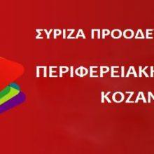 Με θέμα τα προβλήματα από τη βίαιη απολιγνιτοποίηση και το μέλλον της περιοχής συνεδρίασε η διευρυμένη Νομαρχιακή Επιτροπή Ανασυγκρότησης ΠΕ Κοζάνης του ΣΥΡΙΖΑ
