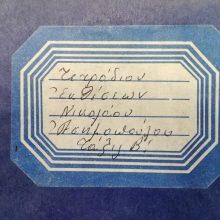 Το τετράδιο εκθέσεων του Νικόλα Άσιμου, από τη Β' Γυμνασίου (Γράφει ο Γιάννης Τσιομπάνος)
