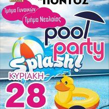 Μορφωτικός Σύλλογος Αλωνακίων Πόντος: Pool party την Κυριακή 28 Ιουλίου