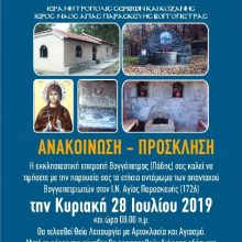Πάδη (Βογγόπετρα) Τρανοβάλτου: 19ο Αντάμωμα απανταχού Βογγοπετριωτών, την Κυριακή 28 Ιουλίου