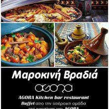 Μαροκινή, γευστική, βραδιά στο AGORA, στην Κοζάνη, την Πέμπτη 25 Ιουλίου