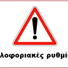 Κυκλοφοριακές ρυθμίσεις στην Πτολεμαΐδα, από 08.00 ώρα της ∆ευτέρας 16/9 έως 08.00 ώρα της Τετάρτης 18/9, κατά τη διάρκεια εκτέλεσης εργασιών στο δίκτυο της τηλεθέρμανσης ολιγόχρονης διάρκειας