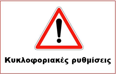 kozan.gr: Κοζάνη Aπαγόρευση της κυκλοφορίας παντός οδικού οχήματος στο ρεύμα καθόδου της Πλ. Τιάλλιου και της Πλ. Ελευθερίας, από το ύψος της οδού Βασ. Φόρη έως την αρχή της οδού Π. Χαρίση, την Κυριακή 4/10, κατά τη διάρκεια εργασιών ηλεκτροφωτισμού