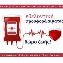 """ΣΕΑ Κοζάνης """"Γέφυρα Ζωής"""": """"Απολαμβάνουμε το καλοκαίρι, προσφέρουμε εθελοντικά αίμα πριν ξεκινήσουμε για τις διακοπές μας"""""""