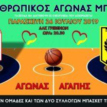 Φιλανθρωπικός αγώνας μπάσκετ, στο ΔΑΚ Γρεβενών, την Παρασκευή 26 Ιουλίου