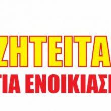 Ζητείται διαμέρισμα στην Κοζάνη, όχι στο κέντρο, με αυτόνομη τηλεθέρμανση