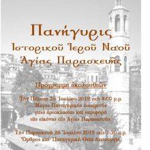 Σιάτιστα: Πανηγυρίζει ο Ιστορικός Ιερός Ναός της Αγίας Παρασκευής, 25 και 26 Ιουλίου 2019