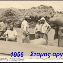 Η πτώση της στρατιωτικής χούντας κι η αποκατάσταση της Δημοκρατίας στην Ελλάδα στις 23 & 24 Ιουλίου 1974 – Ο συγχωριανός μας αείμνηστος Αργύριος Στάμος που εκτοπίστηκε αρχικά για έξι μήνες στη νήσο Γιούρα και στη συνέχεια στη νήσο Λέρο μέχρι το 1971 (του Γ. Τζέλλου)