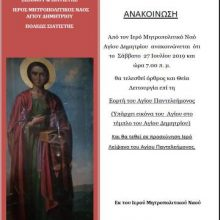 I.M. Ναός Αγίου Δημητρίου Σιάτιστας: Όρθρος και Θεία Λειτουργία για την εορτή του Αγίου Παντελεήμονος, το Σάββατο 27 Ιουλίου