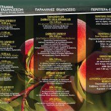 Το πρόγραμμα της 15ης Γιορτής Ροδακίνου στο Βελβεντό
