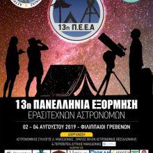 13ης Πανελλήνια  Εξόρμηση  Ερασιτεχνών Αστρονόμων (Π.Ε.Ε.Α.), από τις2 έως και 4 Αυγούστου, στουςΦιλιππαίους Γρεβενών