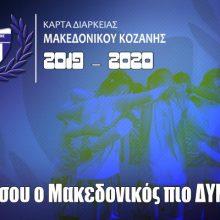 Δευτέρα 29 Ιουλίου μπαίνει στα βάσανα της προετοιμασίας ο Μακεδονικός – Ευχαριστήριο του ΔΣ προς τους χορηγούς – Κυκλοφόρησε η κάρτα διαρκείας