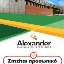 Το κονσερβοποιείο – χυμοποιείο «ΑΛΕΞΑΝΤΕΡ» στη Βέροια δέχεται αιτήσεις για πρόσληψη εποχιακού προσωπικού για τη θερινή περίοδο 2019 Εργάτες/Εργάτριες και Χειριστές Κλαρκ/Βοηθοί Χειριστές Κλαρκ