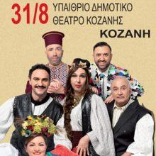 «Μαρία Πενταγιώτισσα», στις 31/8, στο Υπαίθριο Δημοτικό Θέατρο Κοζάνης