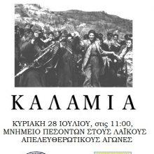 Εκδήλωση ΤΕ Κοζάνης του ΚΚΕ και παραρτήματος Κοζάνης της ΠΕΑΕΑ-ΔΣΕ για τη μάχη της Καλαμιάς
