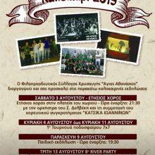 Φιλοπροοδευτικός σύλλογος Χρυσαυγής: Ξεκινούν, από τις 3 Αυγούστου, οι καλοκαιρινές εκδήλωσεις στη Χρυσαυγή Βοΐου