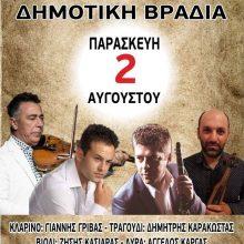 Δημοτική βραδιά από τον Πολιτιστικό Σύλλογο  ΖΕΠ Κοζάνης, την Παρασκευή 2 Αυγούστου