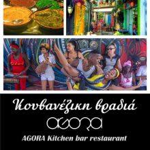 Κουβανέζικη γευστική βραδιά στο AGORA στην Κοζάνη, την Πέμπτη 1 Αυγούστου