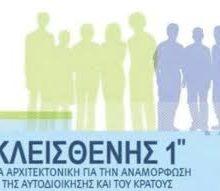 Συνεργασίες υπό… όρους – Πως θα διοικηθούν δήμοι και περιφέρειες – Όλες οι αλλαγές στον Κλεισθένη