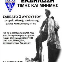 Πτολεμαΐδα: Εκδήλωση τιμής και μνήμης, το Σάββατο 3 Αυγούστου, στο χώρο του μνημείου της Εθνικής Αντίστασης