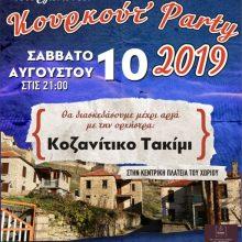Κουρκούτ' Party, το Σάββατο 10 Αυγούστου, στην Καλλονή Γρεβενών, με την ορχήστρα «Κοζανίτικο Τακίμι»