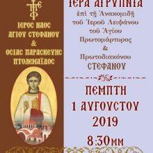 Αγρυπνία ανακομιδής λειψάνου Αγ. Στεφάνου στον Ι.Ν. Αγ. Στεφάνου Πτολεμαΐδας την Πέμπτη 1 Αυγούστου