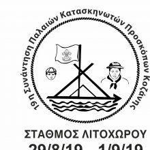 Ένωση Παλαιών Προσκόπων Κοζάνης: 19η Συνάντηση Παλαιών Κατασκηνωτών στο Λιτόχωρο