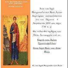 Θείες Λειτουργίες στον Ιερό Μητροπολιτικό Ναό Αγίου Δημητρίου Σιατίστης