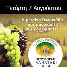 Koζάνη:  Στις 7 Αυγούστου στον Πέρπιρα 1+1 η ρετσίνα Γεωργιάδη