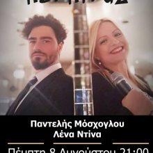Κοζάνη: Live στον Πέρπιρα με τους Παντελή Μόσχογλου και Λένα Ντίνα στις 8 Αυγούστου
