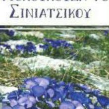 """Εράτυρα: Την Τετάρτη 7 Αυγούστου η παρουσίαση του βιβλίου """"Αγριολουλουδα του Σινιατσικου'"""