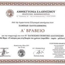 Πρώτο βραβείο ποίησης σε Παγκόσμιο Διαγωνισμό για τον Παντελή Χαμπίδη από το Μικρόβαλτο Σερβίων Κοζάνης