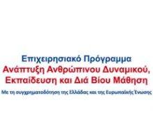Αποτύπωση εκπαιδευτικών αναγκών για το Κέντρο δια βίου μάθησης του Δήμου Εορδαίας