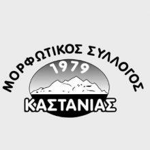 Πρόσκληση στον καλοκαιρινό χορό & στο Αντάμωμα των Απανταχού Καστανιωτών και φίλων του Μορφωτικού Συλλόγου Καστανιάς