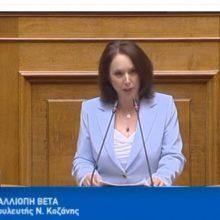 «Ομιλία της Βουλευτή ΣΥΡΙΖΑ Κοζάνης κ. Καλλιόπης Βέττα στη συζήτηση για το Νομοσχέδιο του Υπουργείου Εσωτερικών»