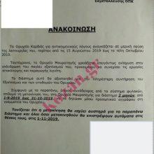 kozan.gr: Σε μερική παύση λειτουργίας, από 15/8 έως 31/10, οδηγείται το Ορυχείο Καρδιάς