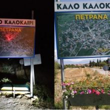 kozan.gr: Κάποιοι δημιουργούν και κάποιοι καταστρέφουν – Τι συνέβη στην Τ.Κ. Πετρανών Κοζάνης (Φωτογραφίες & Βίντεο)
