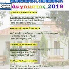 Καλοκαιρινές εκδηλώσεις στον Πελεκάνο Βοΐου
