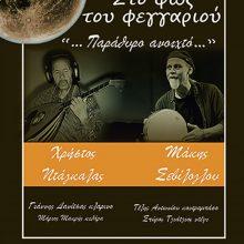 """Η Εφορεία Αρχαιοτήτων Κοζάνης σας προσκαλεί, τη Δευτέρα 19 Αυγούστου 2019, σε μουσική εκδήλωση υπό τον γενικό τίτλο: """"Στο φως του φεγγαριού."""" – Συμμετέχουν οι Χρήστος Ντάγκαλας και Μάκης Σεβίλογλου"""