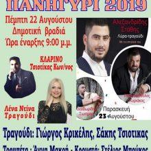 """Πέμπτη & Παρασκευή 22 & 23 Αυγούστου """"Πανηγύρι 2019"""" στα Πλατάνια Κοζάνης"""