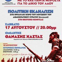 Στις 17 και 18 Αυγούστου το διήμερο εκδηλώσεων στον Γράμμο – Στο Μουσείο του ΔΣΕ στη Θεοτόκο Κόνιτσας
